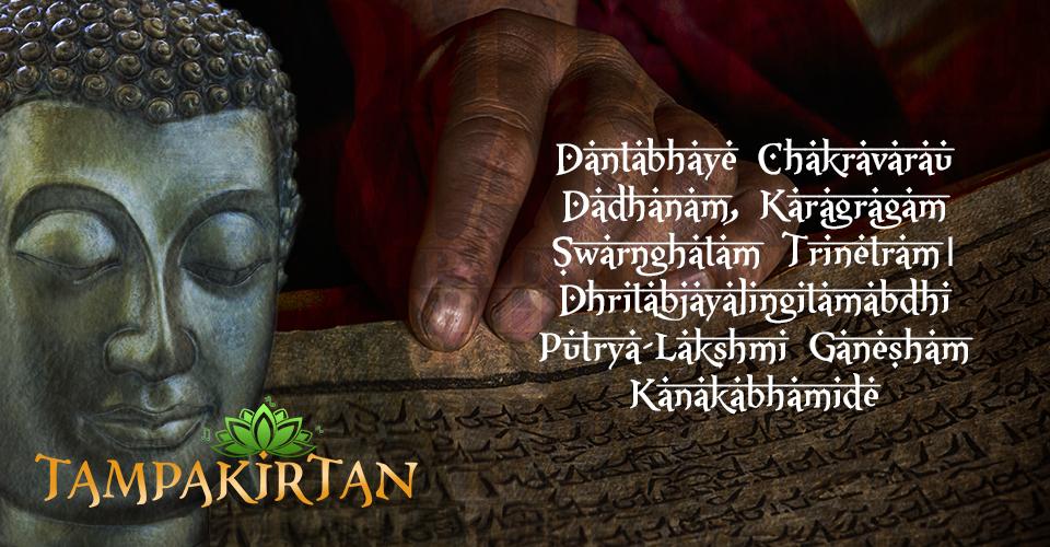 Lakshmi Ganesha Dhyana Mantra