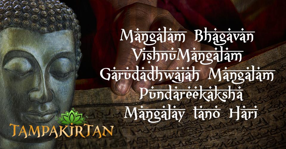 Mangalam Bhagavan Vishnu Mangalam Garudadhwajah Mangalam Pundareekaksha Mangalay tano Hari